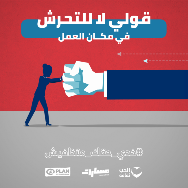 'Zeg nee tegen seksuele intimidatie op de werkvloer' (Facebookpagina Love Matters Arabic, Al-Hubb Thaqafa)