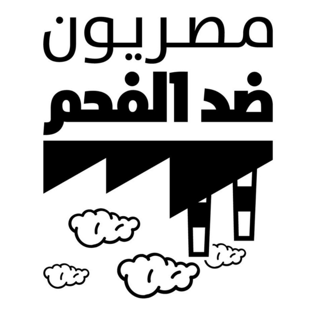 Logo van de 'Egyptenaren Tegen Kolen'-campagne. Bron: Facebookpagina 'No Coal'